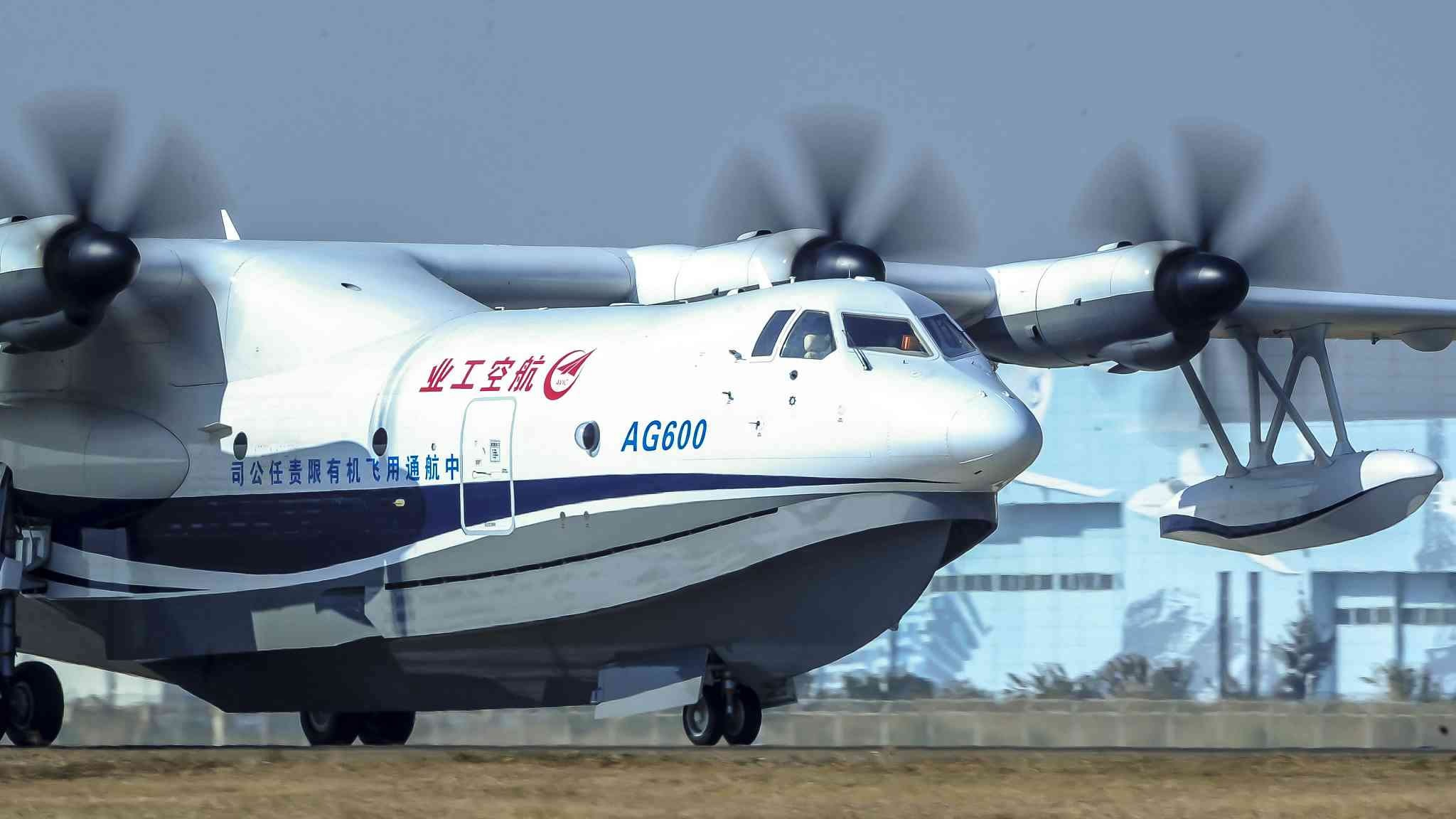 China's AG600 aircraft to attempt first water takeoff in second half