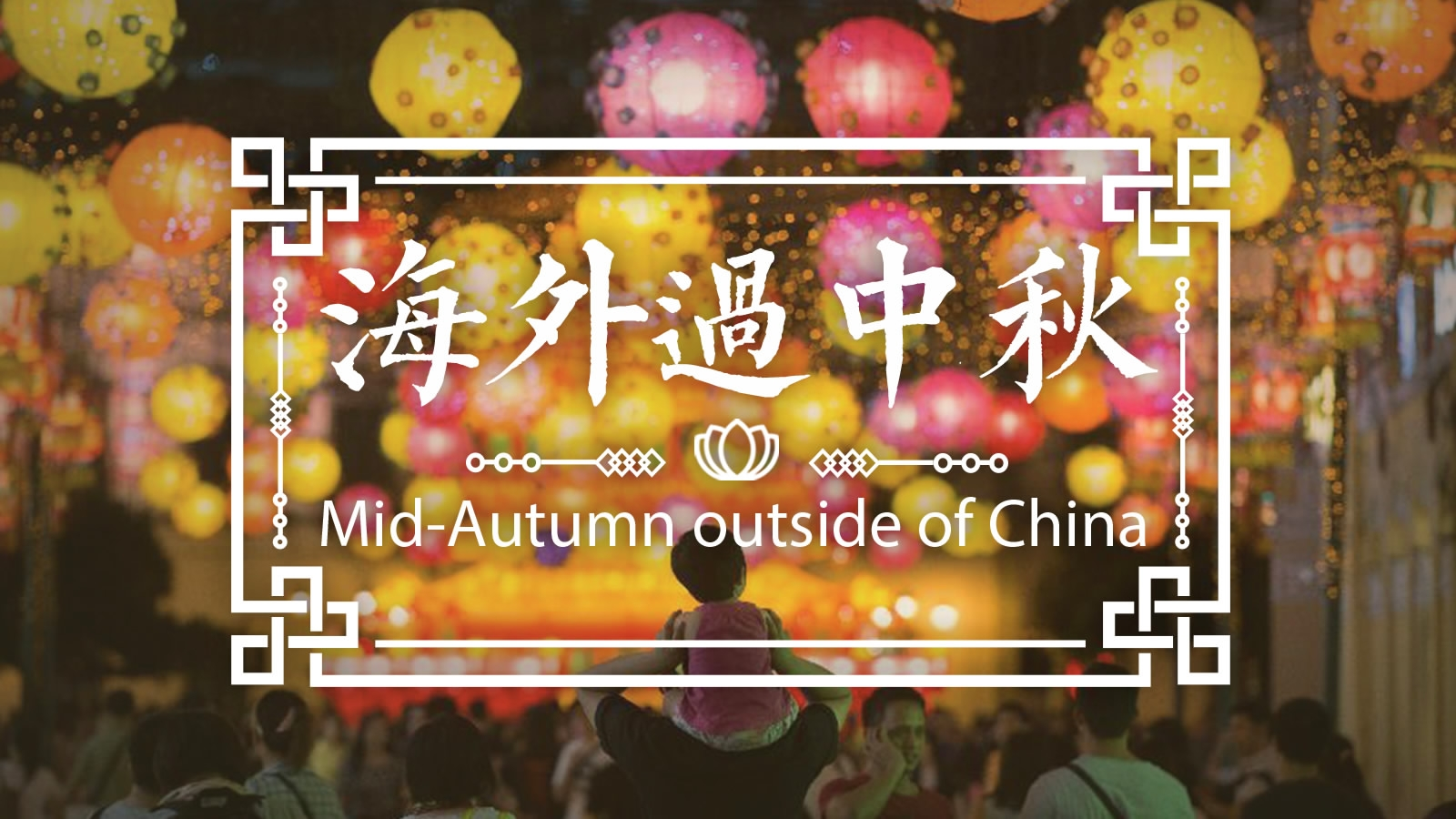How Is Mid Autumn Festival Celebrated Outside China Cgtn
