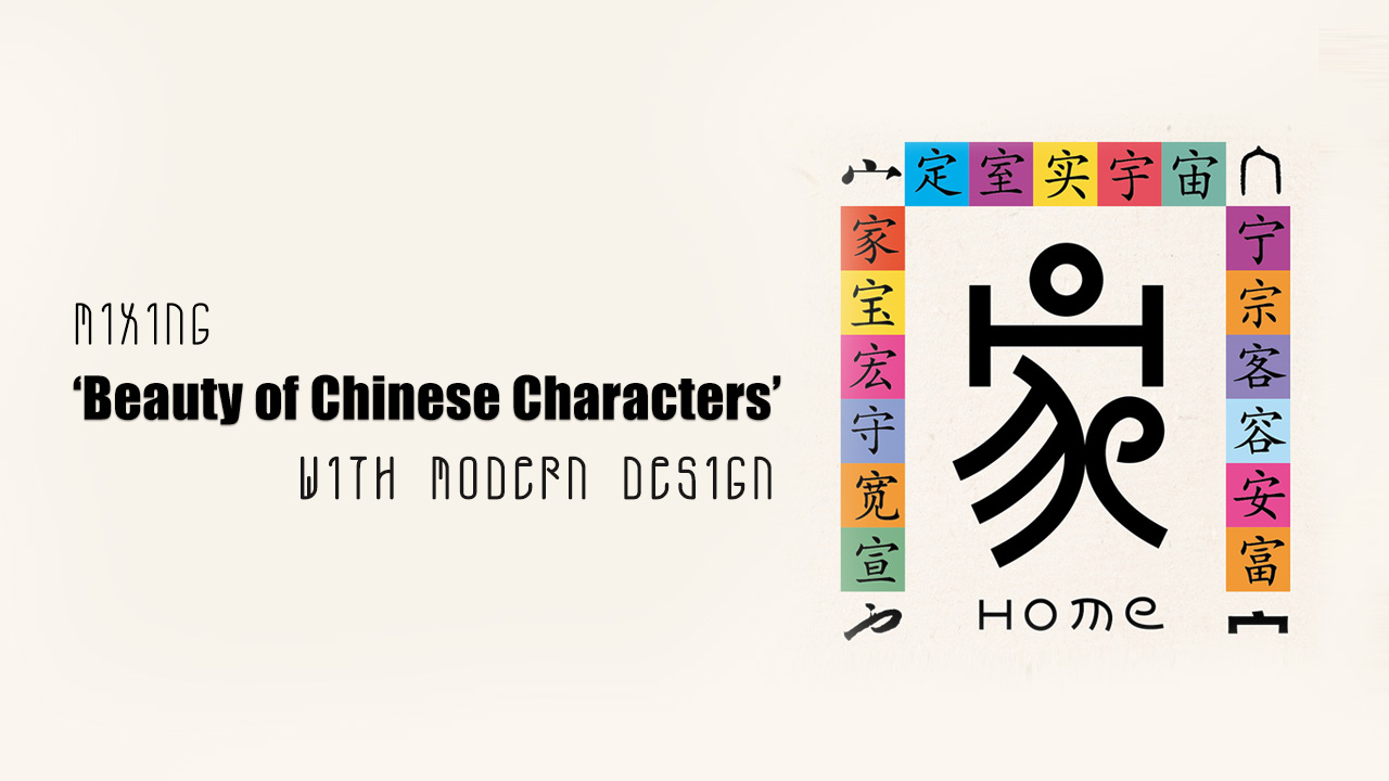 Mixing Beauty Of Chinese Characters With Modern Design Cgtn