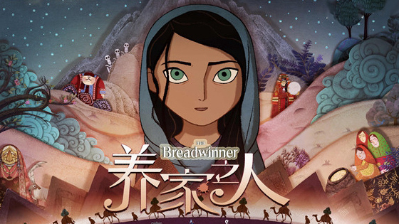 Parvana from 'The Breadwinner' creates Afghan 'Mulan' - CGTN