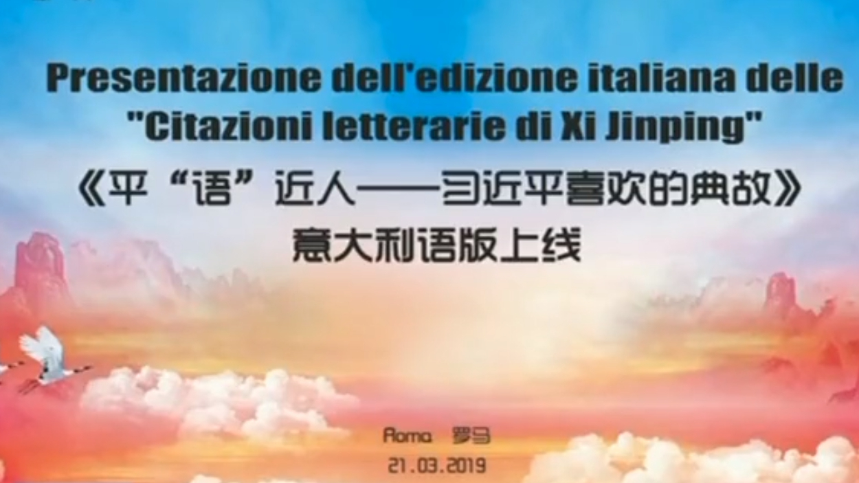 Citaten Strijd Xi : Italian version of xi jinping s classical quotes launches in