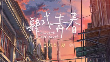 Animated Film Flavors Of Youth Demonstrates Stronger Co Production Ties Between China And Japan Cgtn