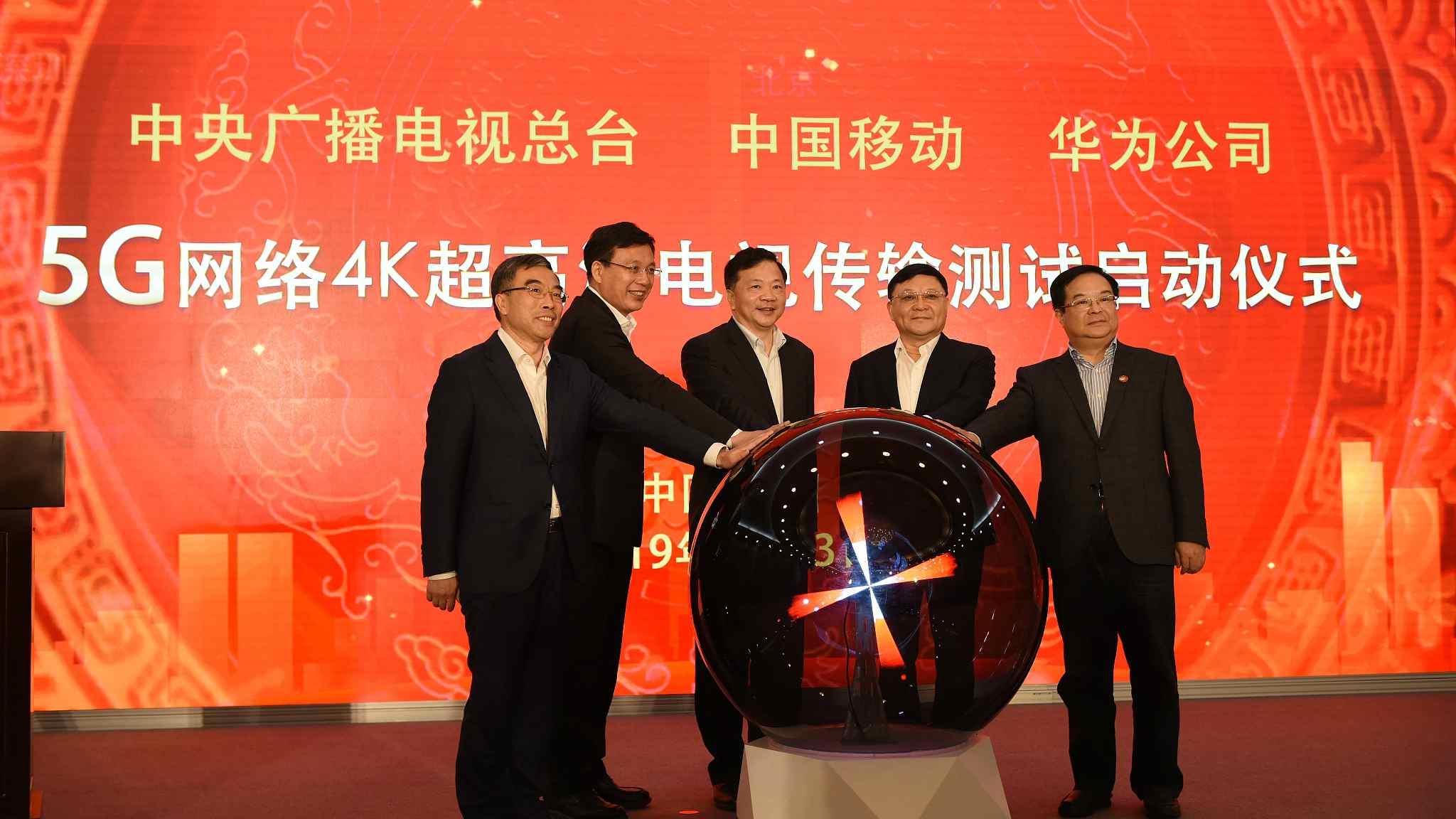 China completes first 5G-based 4K video transmission test - CGTN