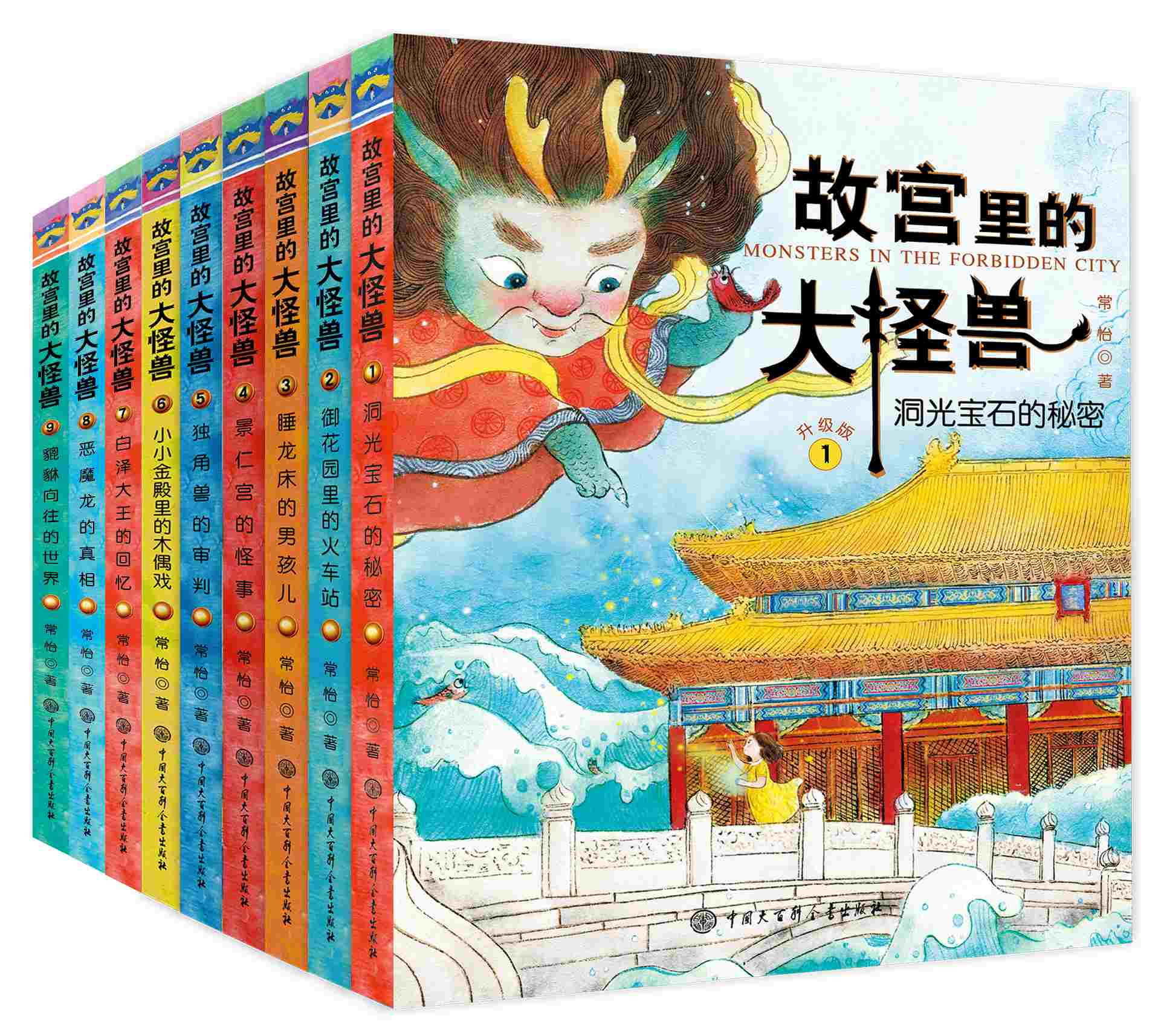 Forbidden City Themed Children S Books Bring Chinese Taste To Germany Cgtn