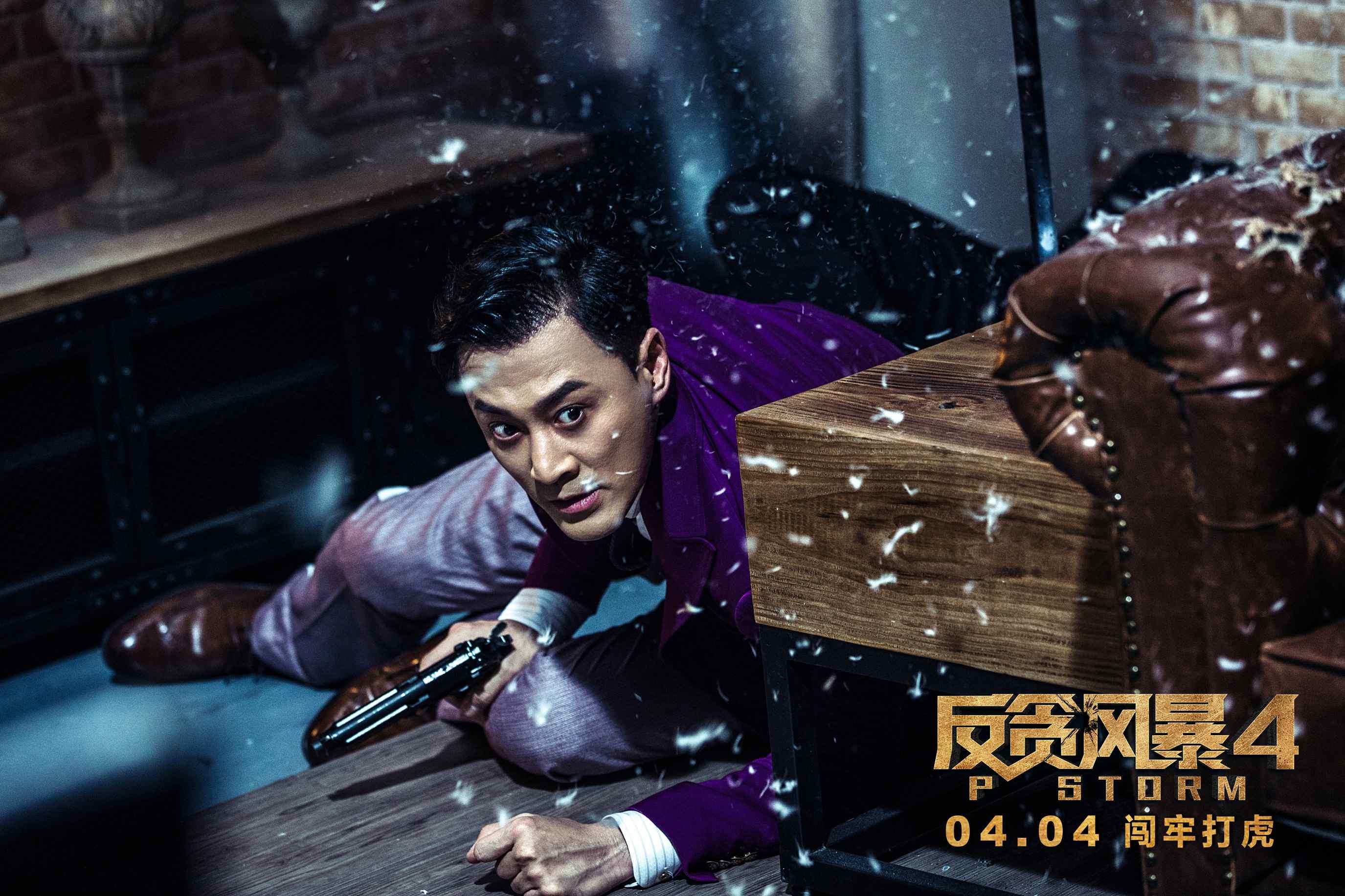 Hong Kong film 'P Storm' comes back to lead holiday box
