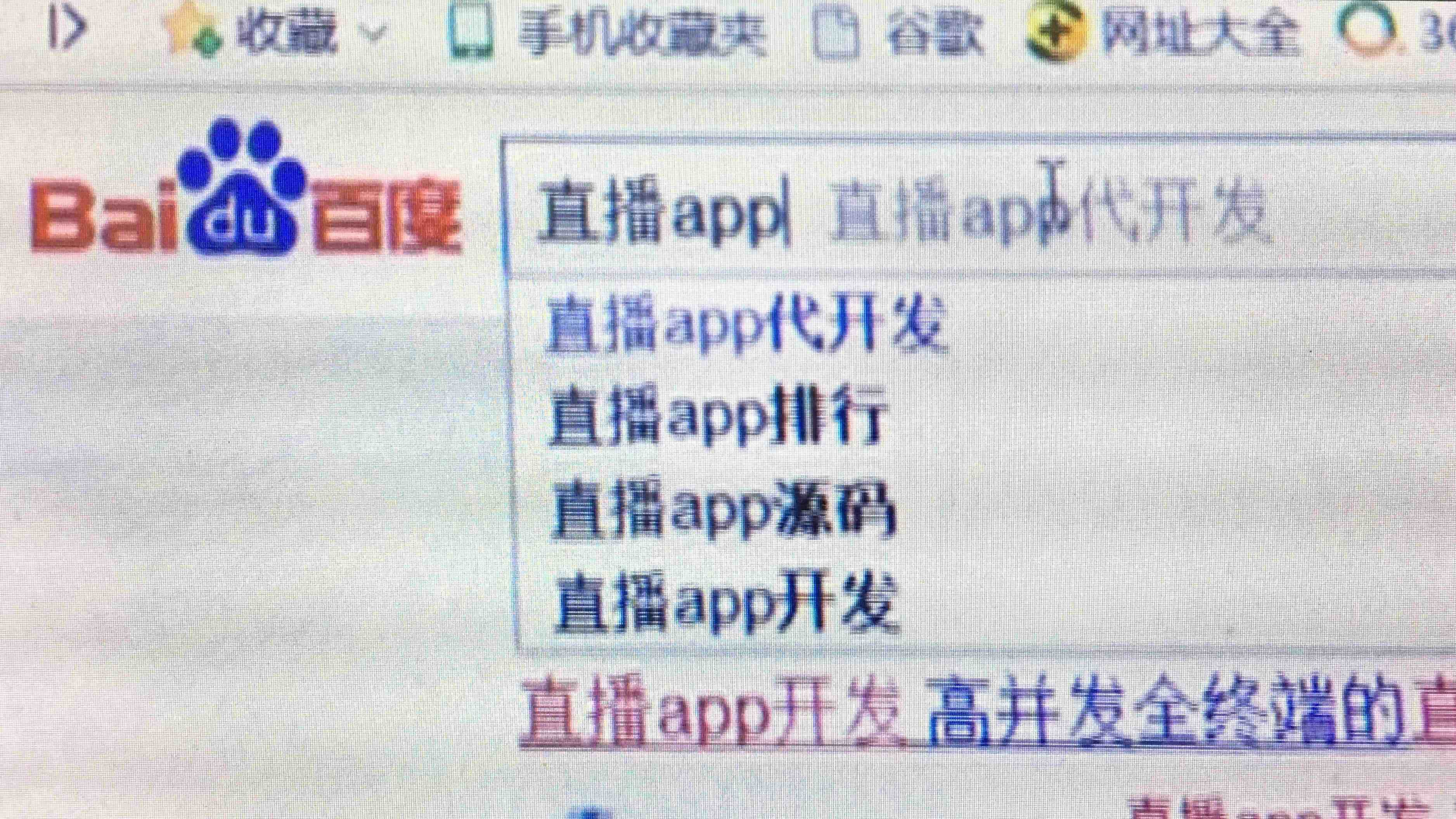 Many live-streaming app developers are available on China's leading search  engine Baidu. /CGTN Photo.