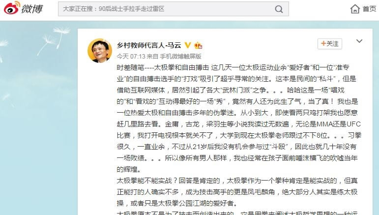 Kung fu fan Jack Ma weighs in on tai chi vs  MMA