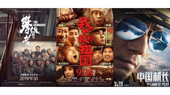 Three Chinese Films Gross Over 3 Bln Yuan During National Day Holiday Cgtn