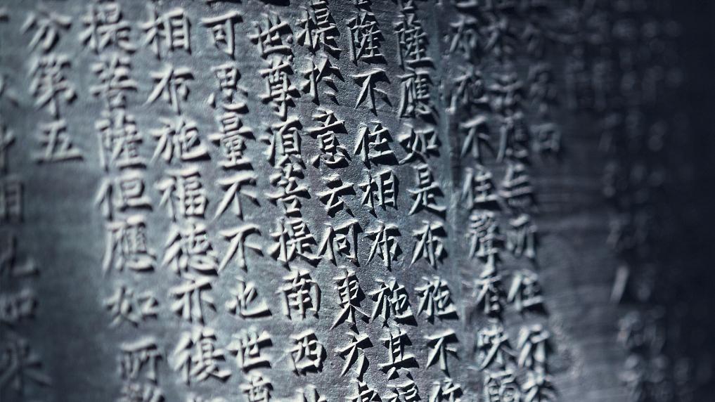 Online gatherings to celebrate Chinese Language Day - CGTN