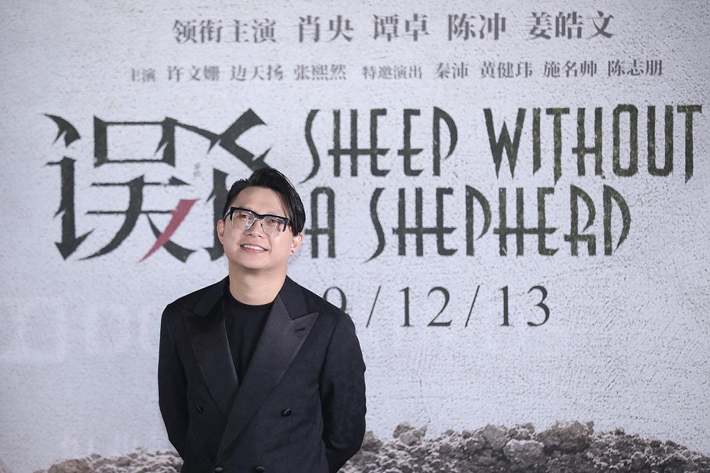 Sheep Without A Shepherd Outshines Sky Fire At The Box Office Cgtn